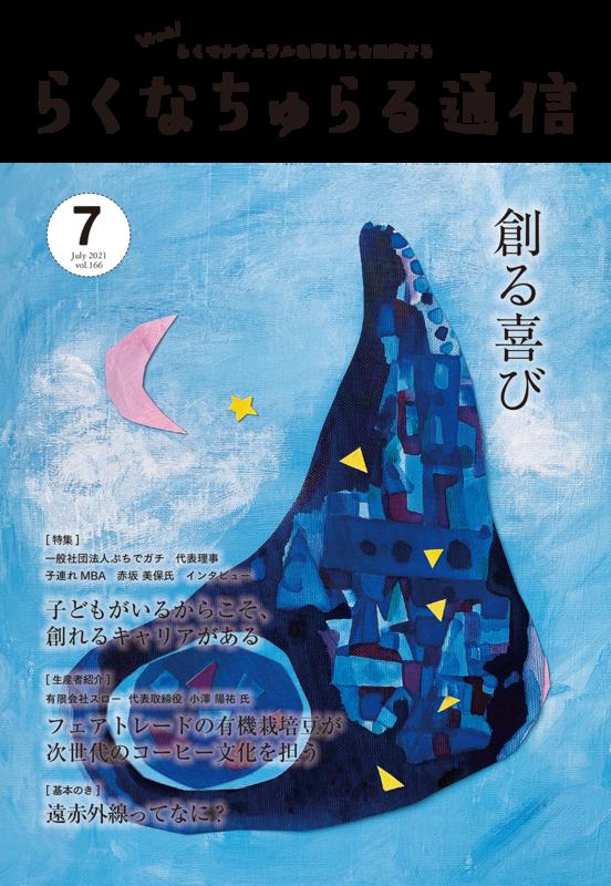 2021年7月発刊 vol.166