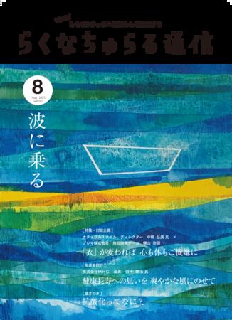 2021年8月発刊 vol.167