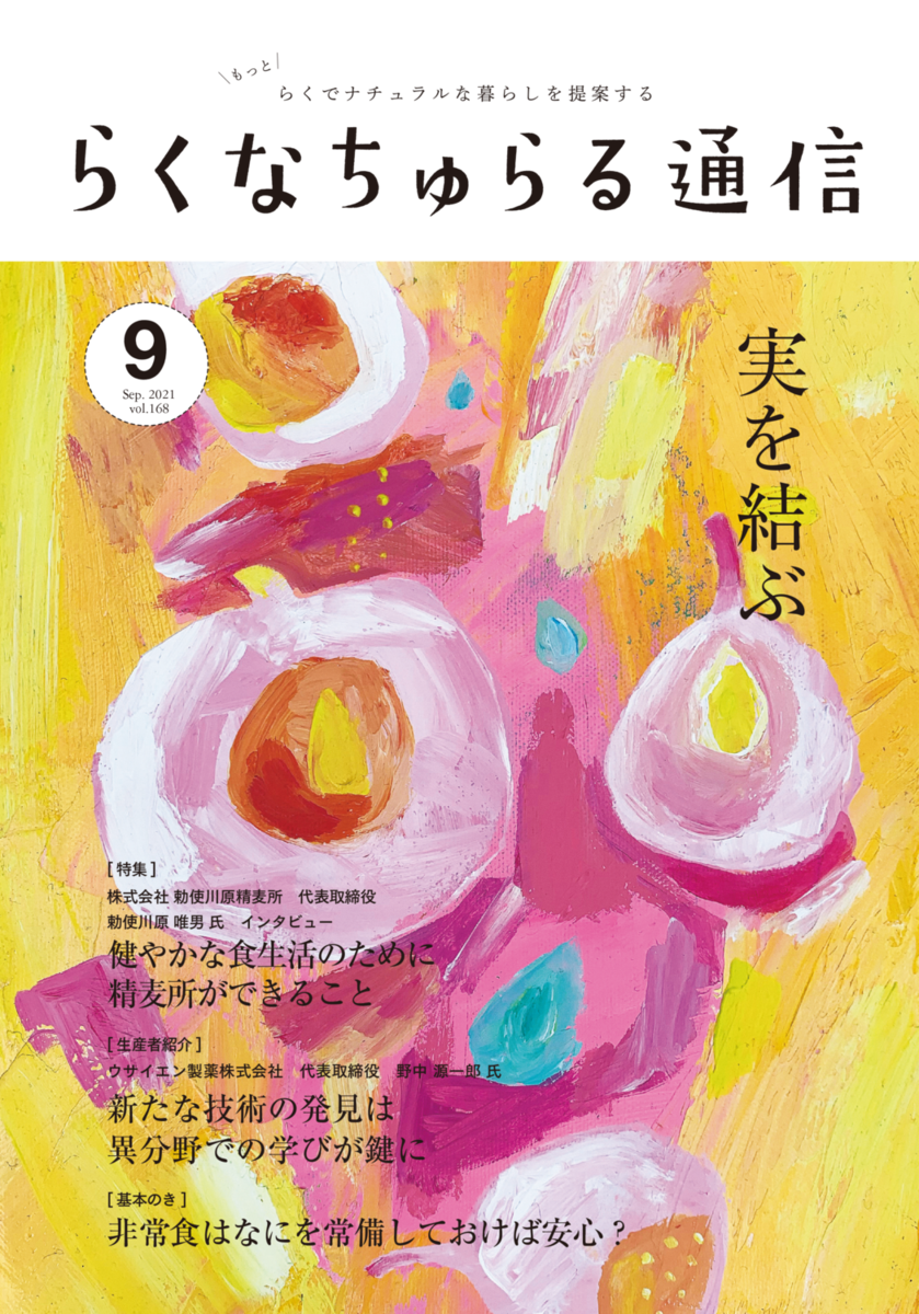 2021年9月発刊 vol.168