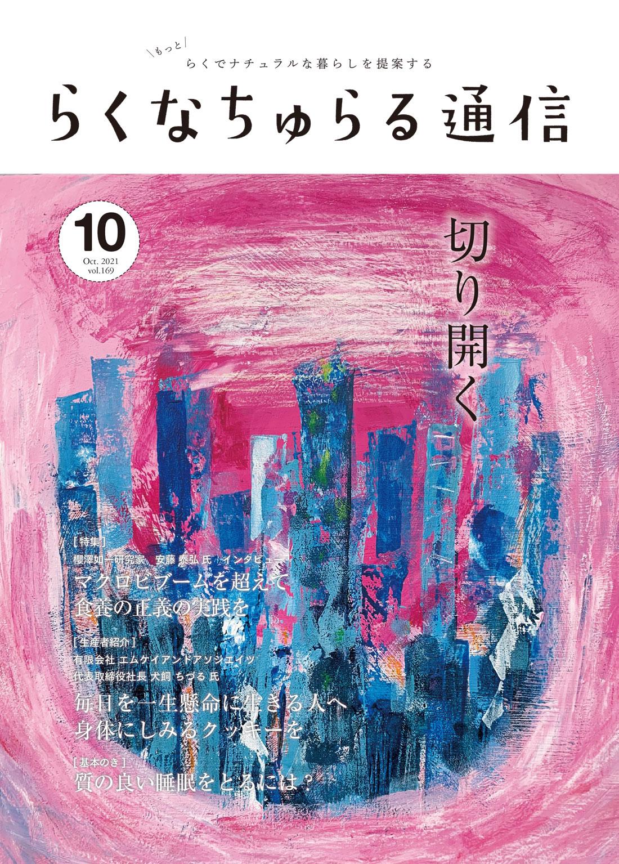 2021年10月発刊 vol.169